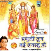 Prabhuji Tum Dayaalu Ho Songs