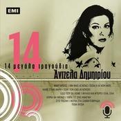 14 Megala Tragoudia - Angela Dimitriou Songs