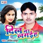 Suna suna d j wala MP3 Song Download- Dil Na Lagaiha Suna suna d j