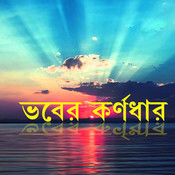 Bhober Karnadhar Songs