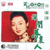 Pathe 100:The Series 22 Shen Gui Meng Li Ren Songs