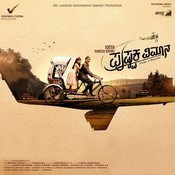 Pushpaka Vimana Songs