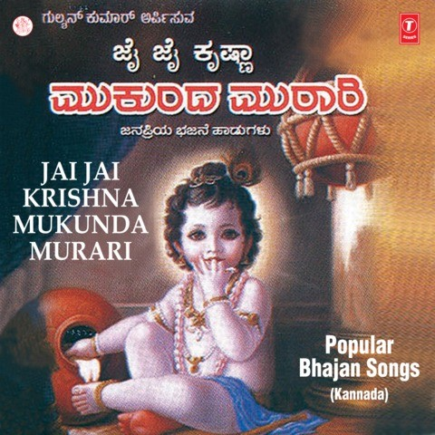 Jay jay mukunda murari songs download: jay jay mukunda murari mp3.