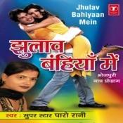 Jhulav Banhiya Mein Songs