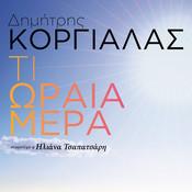 Ti Oraia Mera (feat. Iliana Tsapatsari) Songs