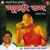 Gudadi Thag Songs