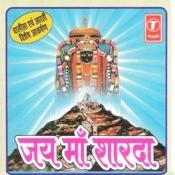 Jai Maa Sharda (Sharda Chalisa) MP3 Song Download- Jai Maa