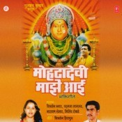 Aayeecha Sambal Ghumtoya Song