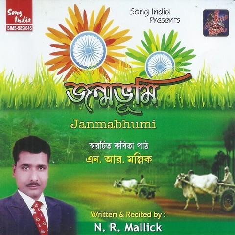 Janmabhumi