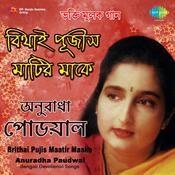 Brithai Pujis Maatir Maake - Anuradha Padwal Songs