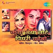 Ganga Maiya Tohe Piyari Chadhaibo Bjp Songs