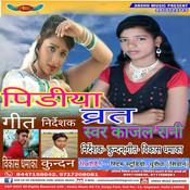 Lele Aiha A Bhaiya Song