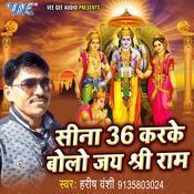 song of jai shri ram