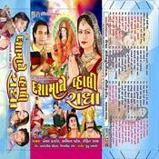 Dashamaa Ne Vahali Radha Songs