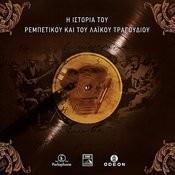 I Istoria Tou Rebetikou Ke Tou Laikou Tragoudiou No 8 Songs