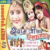 Radha Barsane Ki Chori Song