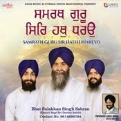 samrath guru sir hath dhareyo mp3
