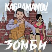 Zombi (feat. DJ Zavala) Song