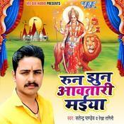 Runu Jhunu Aawatari Maiya Song