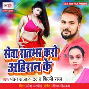 Sewa Rat Bhar Karo Ahiran Ke Song