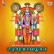Guruvayoor Puram Song