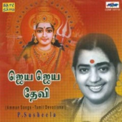 Telugu Devotional Songs Download New and