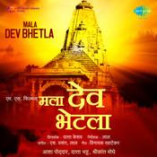 Mala Dev Bhetla Songs