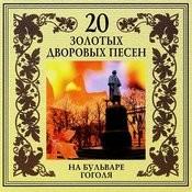 20 Zolotykh Dvorovykh Pesen. Na Bul'vare Gogolya Songs