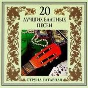 20 Luchshikh Blatnykh Pesen. Struna Gitarnaya Songs