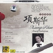 Master Of Traditional Chinese Music:zheng Songs