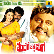 Thandege Thakka Maga (Original Motion Picture Soundtrack) Songs