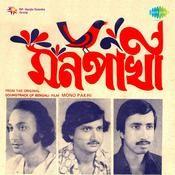 Mono Pakhi Songs