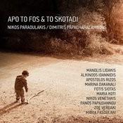 Apo To Fos & To Skotadi Songs