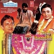Jai Maa Vindhyavasini(Solo) Songs