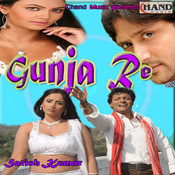 Gunja Re Songs