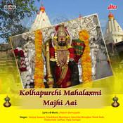 Kolhapurchi Mahalaxmi Mazhi Aai Songs