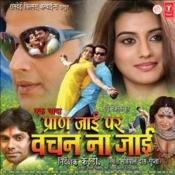 Ek Wada Pran Jaaie Par Vachan Na Jaaie Songs