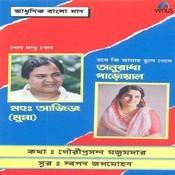 Aadhunik Bangla Gaan-Mohd Aziz & Anuradha Paudwal Songs