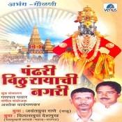 Aamuchi Maliyachi Jaat Song