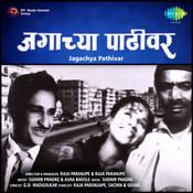 Jagachya Pathivar Songs
