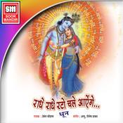 Radhena Shyamni Ni Song