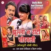 Jhulla Mein Roti Chokhli Songs