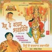 Mainu De Vardaan Bhawaniye Songs