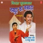 Nakhud Ka Nakhda Songs