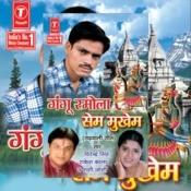 Gangu Ramola Sem Mukhem Songs