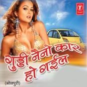 Guddi Naino Car Ho Gaeel Songs