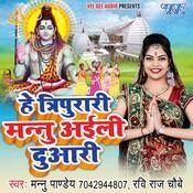 Damruwale Tripurari Song