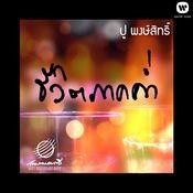 Chee Wit Pak Kum Songs