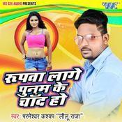 Gori Gajbe Roop Salona Song