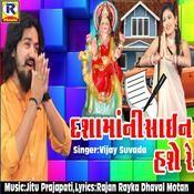 Dashamani Sine Hase Re Songs